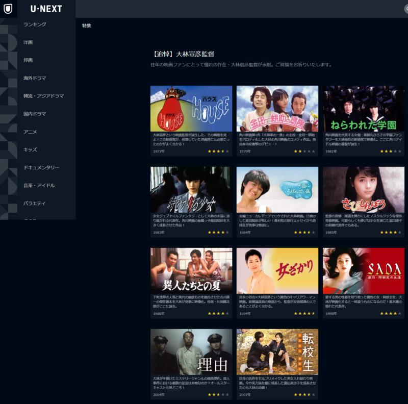 大林宣彦監督作品の動画無料視聴方法U-NEXT