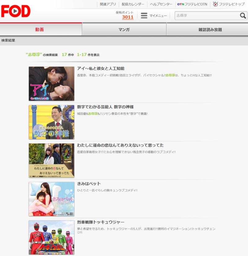 きみはペット(志尊淳ドラマ)の動画無料視聴方法