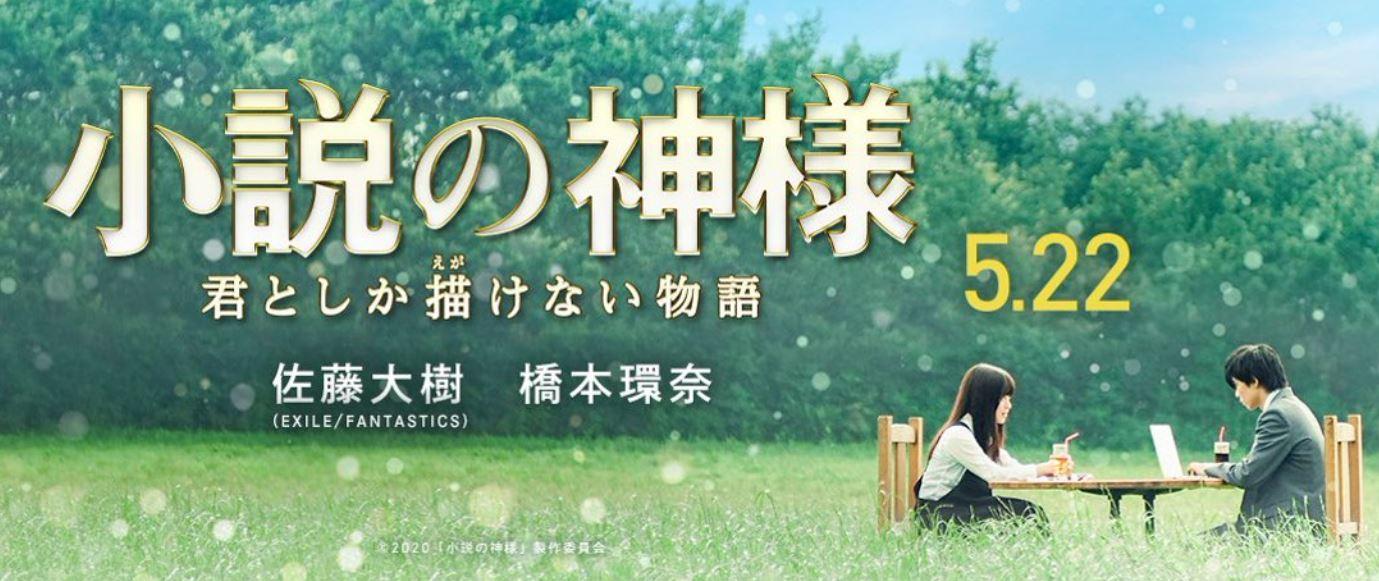 小説の神様(映画)のロケ地とキャスト一覧