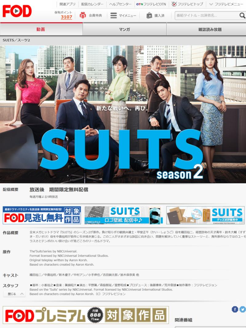 スーツ2(日本ドラマ)の動画無料視聴方法FOD