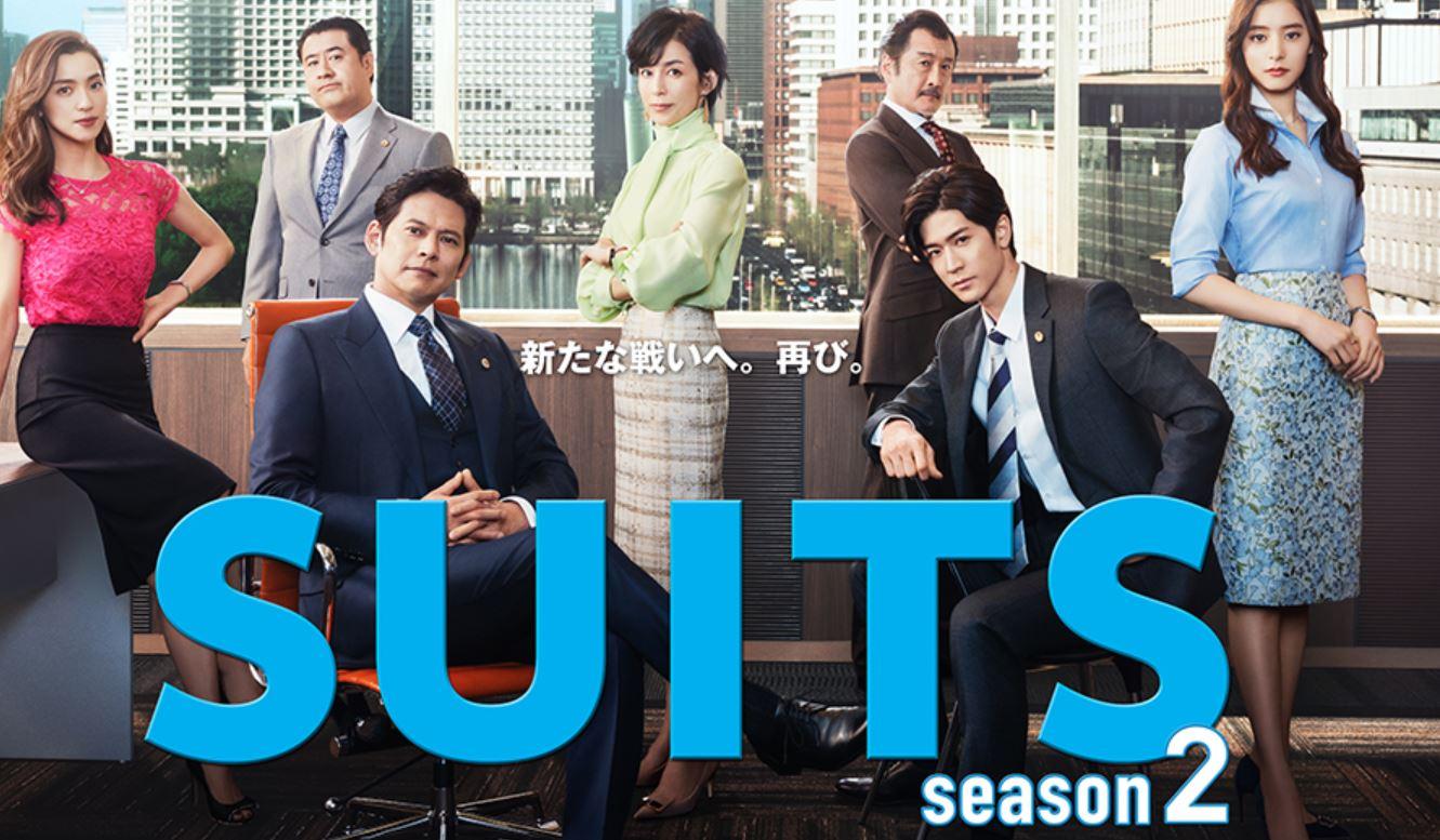スーツ2(日本ドラマ)の動画無料視聴方法