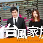 台風家族(草なぎ剛/中村倫也映画)の動画無料配信サイトは?PandoraとDVDレンタルは?