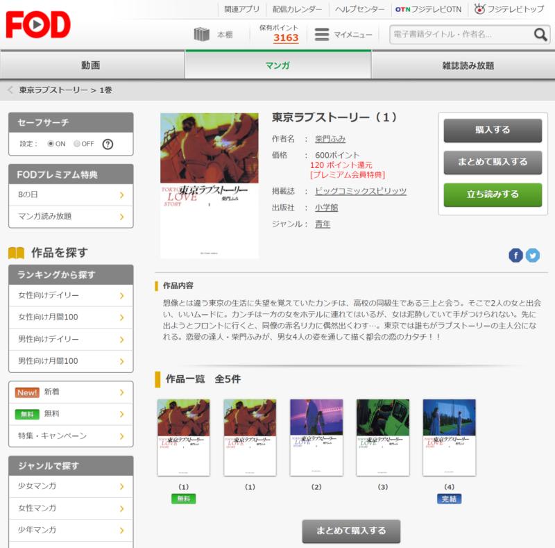 東京ラブストーリー2020の動画無料視聴方法