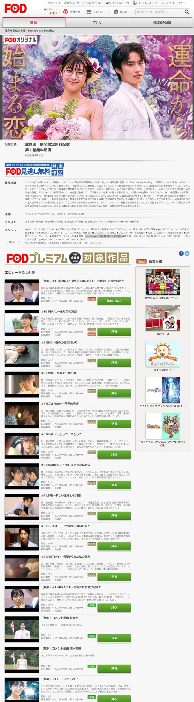 運命から始まる恋(日本ドラマ)の動画を無料視聴方法FOD