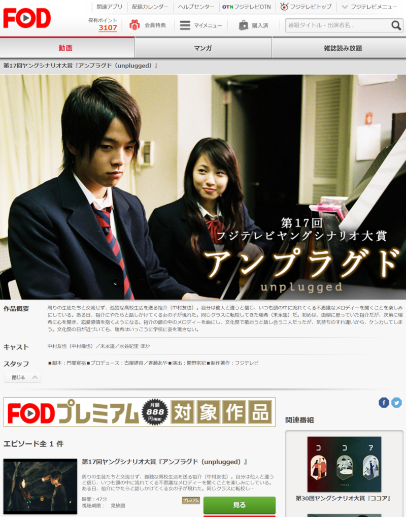アンプラグド(中村倫也ドラマ)の動画無料視聴方法FOD