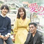 愛の温度(韓流ドラマ사랑의 온도)の動画をNetflixで無料視聴可能?日本語字幕で全話(1話から最終26話)無料視聴する方法は?
