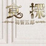 美食探偵明智五郎6話のロケ地(撮影場所)の料亭とカレー屋はどこ?ネタバレ(あらすじ)と感想は?