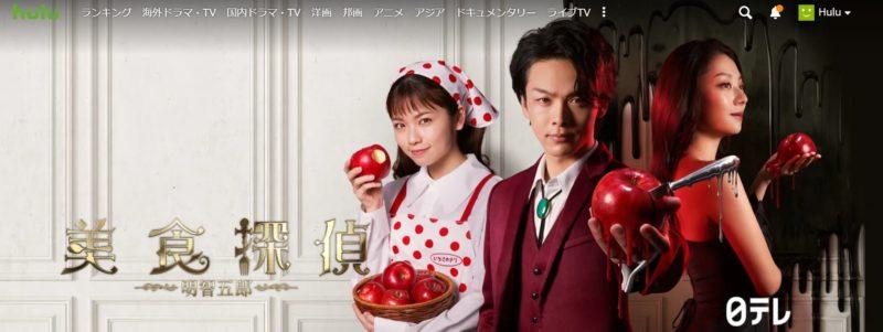 美食探偵明智五郎の動画無料視聴方法Hulu