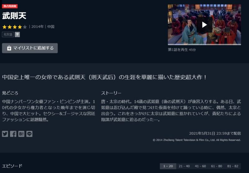 武則天の動画無料視聴方法