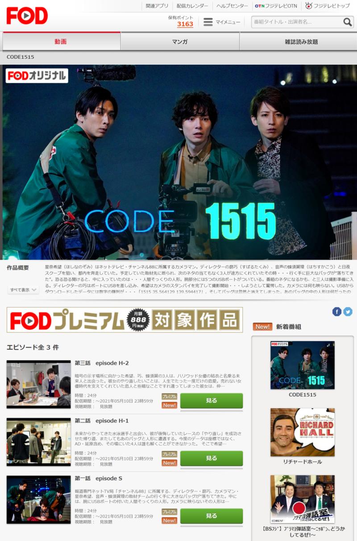 code1515(BSフジドラマ)の動画無料視聴方法