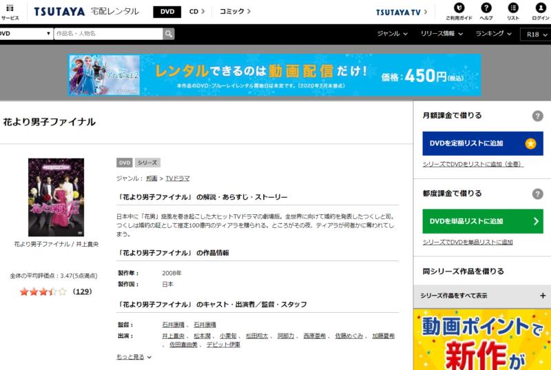 花より男子(花男ドラマ)の動画無料視聴方法