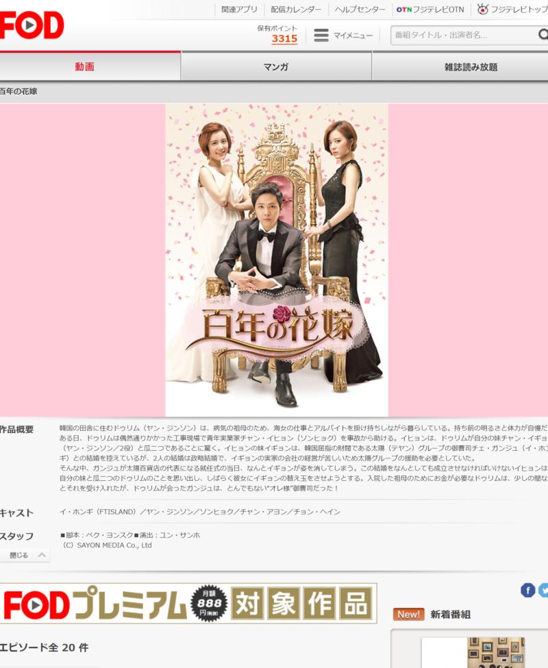 百年の花嫁の動画無料視聴方法