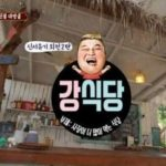 カン食堂(韓国)の見逃し動画の全話(1話から6話)の無料視聴方法は?新西遊記外伝のカン食堂2&3も観れる!?