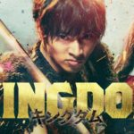 キングダム(2019年実写映画)の動画をAmazonプライムで無料視聴可能!?動画配信サイトで完全に無料で観る方法は?