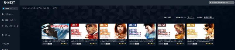 ミッション:インポッシブル/ローグ・ネイションの動画無料視聴方法