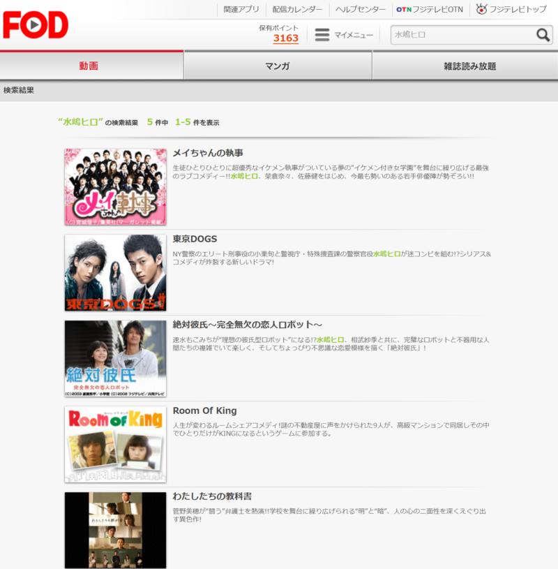 東京DOGS(水嶋ヒロドラマ)の動画無料視聴方法