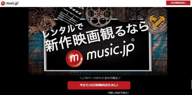 music.jpの動画無料視聴方法