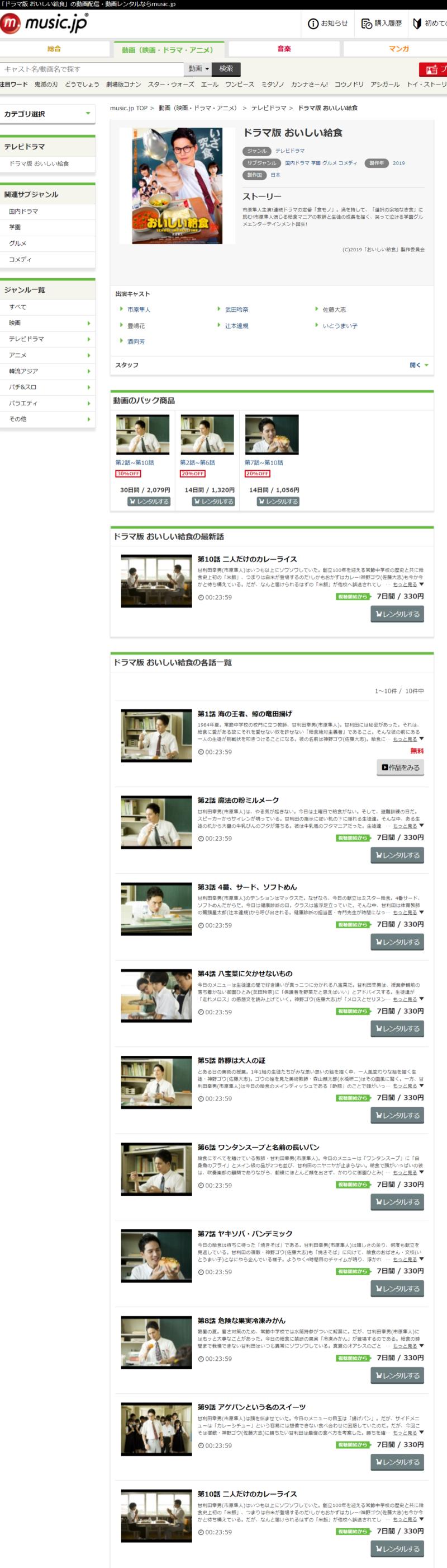 おいしい給食(映画)の動画無料視聴方法
