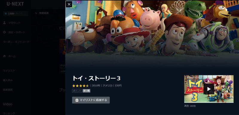 トイストーリー3の動画無料視聴方法