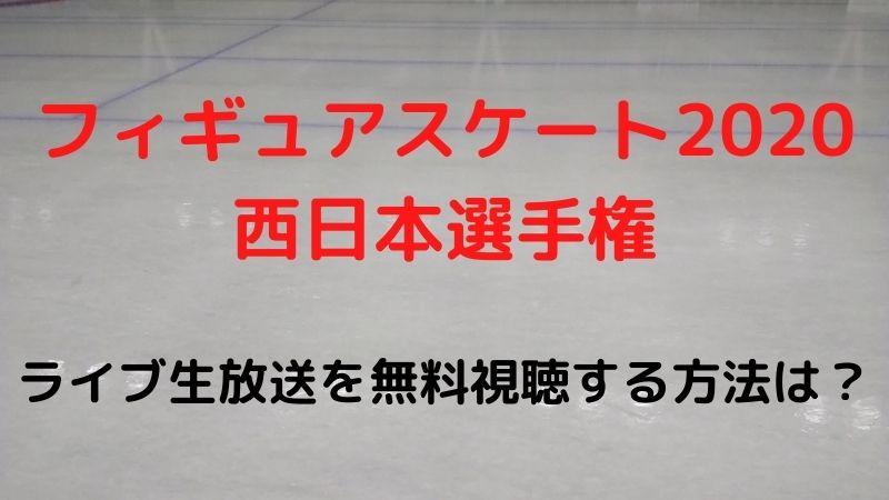 フィギュアスケート2020西日本選手権のライブ生放送の無料視聴方法
