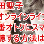 松田聖子オンラインライブを一番オトクにスマホ(iPhoneとAndroid)で視聴する方法は?