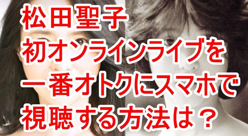 松田聖子(U-NEXT)のオンラインライブ視聴方法
