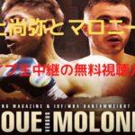 井上尚弥とマロニー戦のライブ生中継を無料でネット観戦できないの?日本時間と地上波放送は?