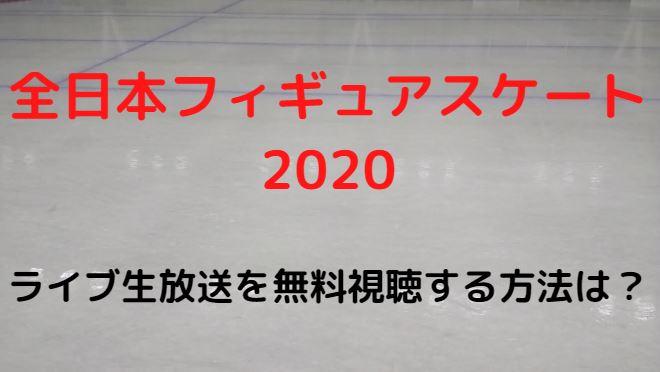 全日本フィギュアスケート選手権ライブ放送を無料視聴する方法