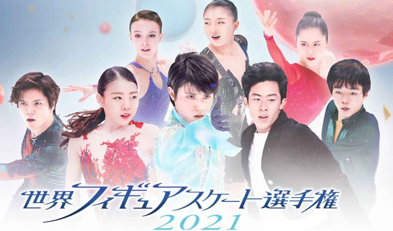 世界フィギュアスケート選手権2021のライブ生中継を無料視聴する方法